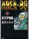 エリア88(10) (MFコミックス) [ 新谷かおる ]