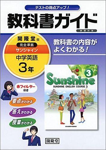 教科書ガイド開隆堂完全準拠サンシャイン(3年) ...の商品画像