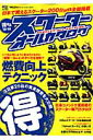 Scooter Champ「得するスクーターオールカタログ」('15-'16)
