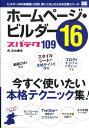 ホームページ・ビルダー16スパテク109 Version 16対応 [ 西真由 ]