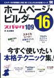ホームページ・ビルダー16スパテク109 [ 西真由 ]