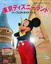 東京ディズニーランドパーフェクトガイドブック(2016) [ Disney Fan編集部 ]