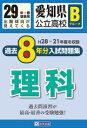愛知県公立高校Bグループ過去8年分入試問題集理科(29年春受験用)