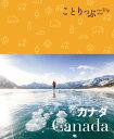 カナダ (ことりっぷ海外版)