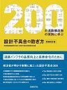 設計不具合の防ぎ方 増補改訂版 200の道路構造物の実例に学ぶ [ 阪神高速道路株式会社・設計不具合