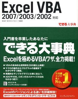 Excel��VBA��2007��2003��2002�б�
