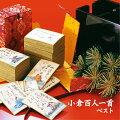 BEST SELECT LIBRARY 決定版::小倉百人一首 ベスト