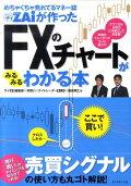 めちゃくちゃ売れてるマネー誌ダイヤモンドザイが作ったFXのチャートがみるみるわかる本