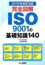 完全図解ISO9001の基礎知識140 [ 大浜庄司 ]