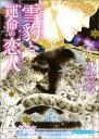 雪豹と運命の恋人 (B-PRINCE文庫) [ 華藤えれな ]