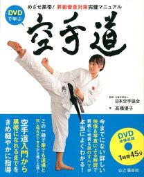 DVDで学ぶ空手道 めざせ黒帯!昇級審査対策完璧マニュアル [ <strong>高橋優</strong>子(空手) ]