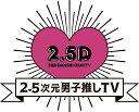 2.5次元男子推しTV シーズン2 Blu-ray BOX【Blu-ray】 鈴木拡樹