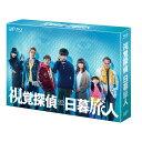 視覚探偵 日暮旅人 Blu-ray BOX【Blu-ray】 [ 松坂桃李 ]