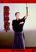 黒澤明 名作セレクション::殺陣師段平 [ 市川雷蔵 ]