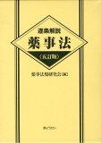 逐条解说药品法5订版[药事法规研究会(2001)][逐条解説薬事法5訂版 [ 薬事法規研究会(2001) ]]