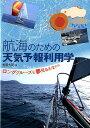 航海のための天気予報利用学 ロングクルーズを夢見るあなたに ...