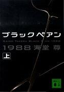 ブラックペアン1988(上) (講談社文庫)