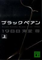 ブラックペアン1988(上)