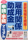 雇用関係助成金申請・手続マニュアル6訂版 [ 深石圭介 ]