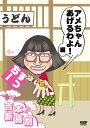 吉本新喜劇 DVD アメちゃんあげるわよ!編 (すっちー座長) [ 新喜劇メンバー ]