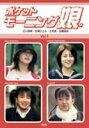 ポケットモーニング娘。(vol.1) 石川梨華・吉澤ひとみ・辻希美・加護亜衣