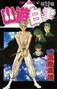 幽☆遊☆白書(第19巻) それから… (ジャンプコミックス) 冨樫義博