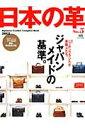 書, 雜誌, 漫畫 - 日本の革(no.5) Japanese Leather Complete ジャパンメイドの基準 (エイムック)