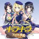 It's All Star☆Right彡 [ キラキラ ]