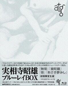 atg 実相寺昭雄ブルーレイBOX【Blu-ray】 [ 田村亮 ]...:book:17571339