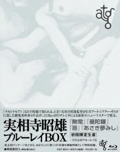 atg 実相寺昭雄ブルーレイBOX【Blu-ray】 [ 田村亮 ]
