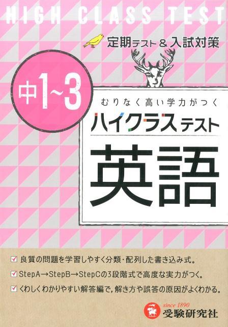 ハイクラステスト英語(中1〜3) [ 中学英語問題研究会 ]