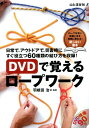 DVDで覚えるロープワーク [ 羽根田治 ]