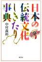日本の伝統文化しきたり事典 [ 中村義裕 ]