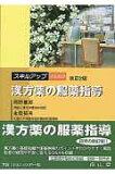 スキルアップのための漢方薬の服薬指導改訂2版 [ 岡野善郎 ]