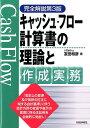 キャッシュ・フロー計算書の理論と作成実務完全解説第3版 [ 友田和彦 ]