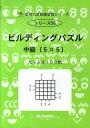 ビルディングパズル(中級(5×5)) たっぷり100問 (サイパー思考力算数練習帳シリーズ) [ M.access ]