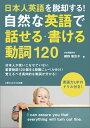 日本人英語を脱却する!自然な英語で話せる・書ける動詞120 [ 網野智世子 ]