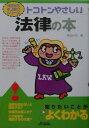 【送料無料】トコトンやさしい法律の本