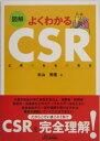図解よくわかるCSR 企業の社会的責任 (B&Tブックス) [ 米山秀隆 ]