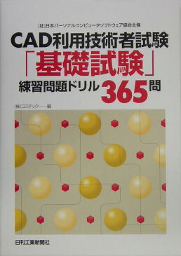 CAD利用技術者試験「基礎試験」練習問題ドリル365問 日本パーソナルコンピュータソフトウェア協会主催 [ コステック ]
