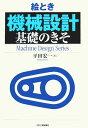 絵とき「機械設計」基礎のきそ (Machine design series) [ 平田宏一 ]