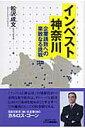 インベスト神奈川 企業誘致への果敢なる挑戦 (B&Tブックス) [ 松沢成文 ]