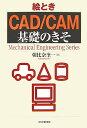 絵とき「CAD/CAM」基礎のきそ (Mechanical engineering series) [ 朝比奈奎一 ]