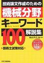 技術論文作成のための機械分野キーワード100解説集