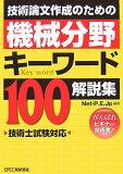 技術論文作成のための機械分野キ-ワ-ド100解説集 [ Net Professional Eng ]