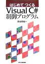 はじめてつくるVisual C#制御プログラム [ 熊谷英樹 ]
