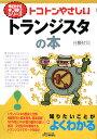 【送料無料】トコトンやさしいトランジスタの本