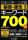 技術士第一次試験「基礎・適性」科目キーワード700第2版