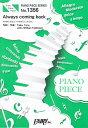 ピアノピース1356 Always coming back by ONE OK ROCK (ピアノソロ・ピアノ&ヴォーカル) 〜 NTTドコモ iPhone「感情のす..