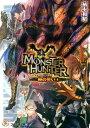 モンスターハンター(暁の誓い 4) (ファミ通文庫) [ 柄本和昭 ]